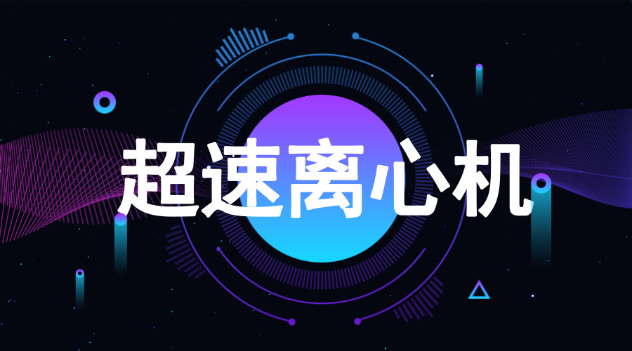 浙江永利娱乐网站发布超速离心机采购公告