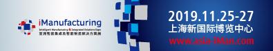 亚洲智能集成及智能制造解决方案展览会