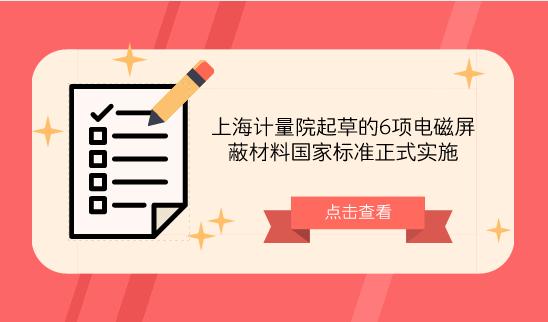 上海计量院起草的6项电磁屏蔽材料国家标准正式实施