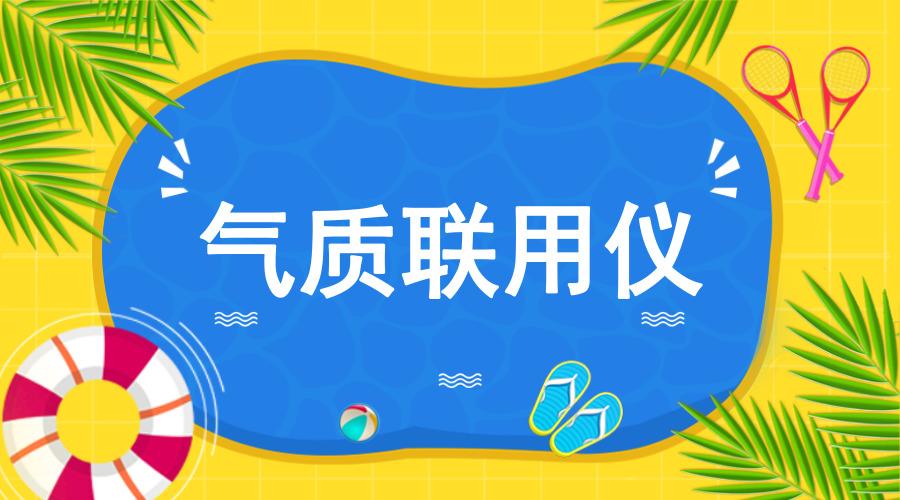 福建省茶叶质量检测中心仪器招标 涉气质联用仪
