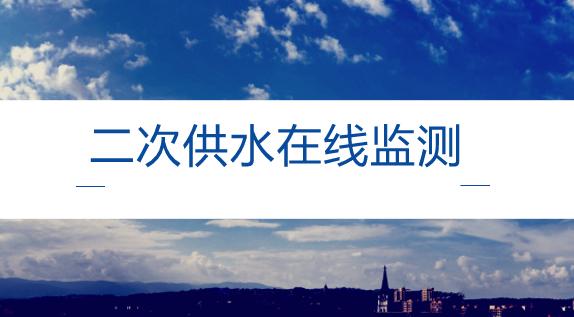 上海启用二次供水在线监测系统 水质异常30秒内报警