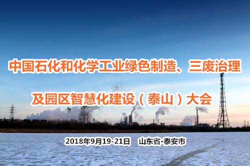 中国石化和化学工业绿色制造、三废治理及园区智慧化建设(泰山)大会