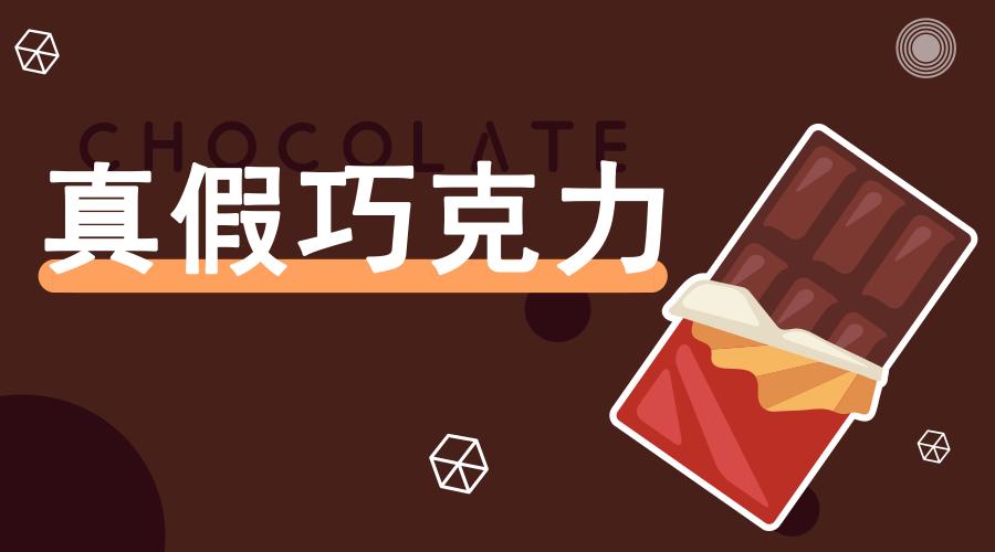 甄别真假巧克力 科学仪器来助力