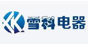 (南京) 常熟雪科