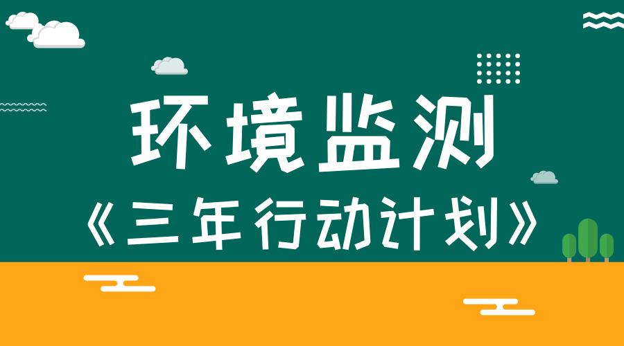《三年行动计划》印发!一体化环境监测企业站上风口