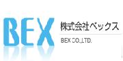 日本BEX/BEX