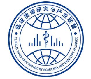 """中美精准医疗临床质谱高峰论坛暨""""临床质谱研究与产业联盟""""筹备启动仪式即将举行"""
