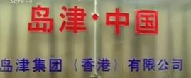 四川省电视台特别报道-岛津商标注册成功