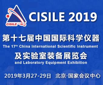 第十七届中国国际科学仪器及实验室装备展览会