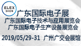 广东国际电子展