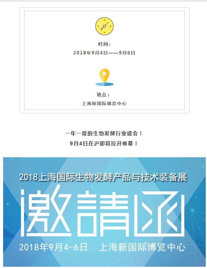 展会提前看,让您出行无忧/国际盛会-上海发酵展-观展攻略