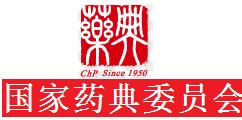 中国药典2020年版四部通则增修订11项理化分析内容公示
