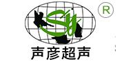 上海声彦超声/Sycs
