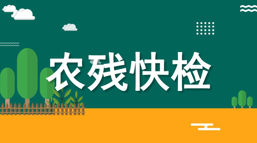 20分钟检测农残 上海新型快检技术助力食安