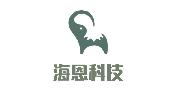 广州海恩/Guangzhou Hine