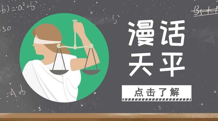漫话天平(上):从正义的象征到现代精密衡器