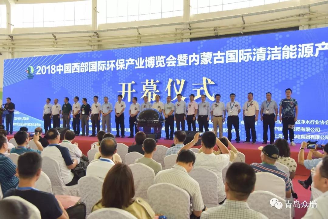 【青岛众瑞】第三届中国西部国际环保产业博览会
