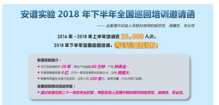 安谱实验2018年下半年全国巡回培训邀请函