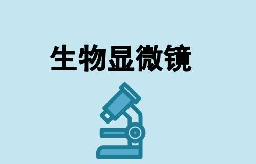 柏奥谷中标浙大研究级电动荧光倒置显微镜项目
