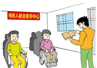 财政部有关负责人就促进残疾人就业政府采购政策相关问题答记者问