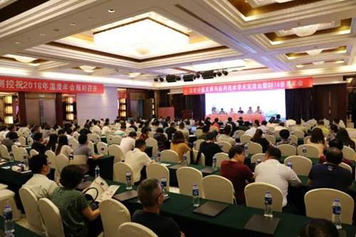 温度计量发展与应用技术学术交流会在江苏宜兴召开