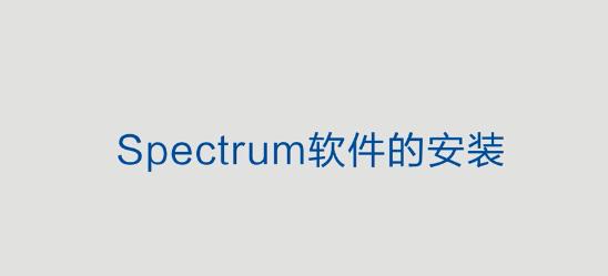 Spectum02-软件安装