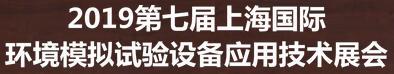 2019第七届上海国际试验机与环境试验设备展览会