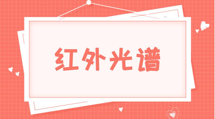 中国科学院上海高等研究院采购红外光谱观测仪