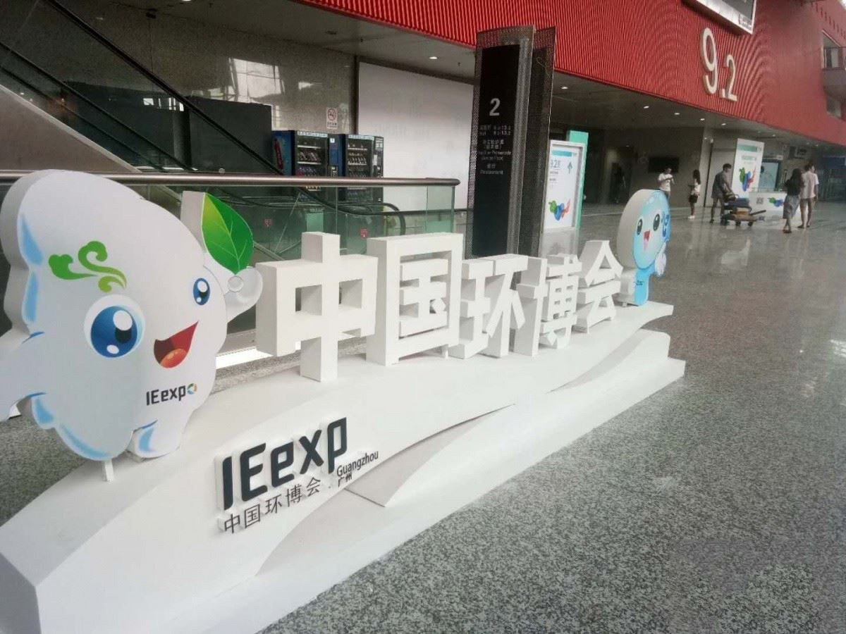 【青岛众瑞】第四届中国环博会广州展盛大开幕,首日精彩岂能错过!