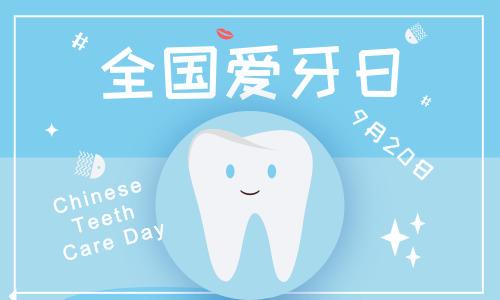 全国爱牙日:牙齿问题不容忽视 科学仪器把脉健康