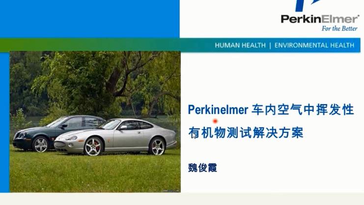 PerkinElmer车内空气中挥发性有机物测试解决方案