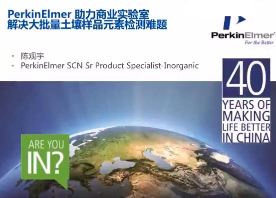 PerkinElmer助力商业实验室解决大批量土壤样品元素检测难题