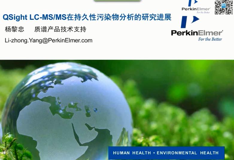 持久性有机污染物-QSight LC/MS/MS在持久性有机污染物分析中的研究进展