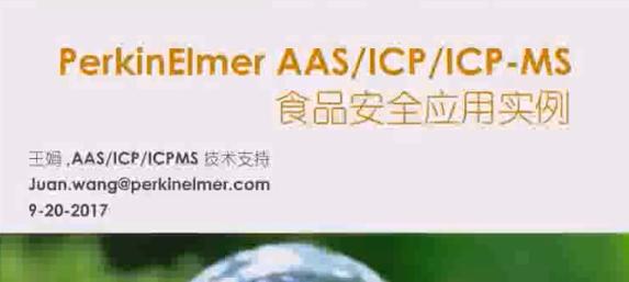 PerkinElmer AASICPICP-MS食品安全应用实例