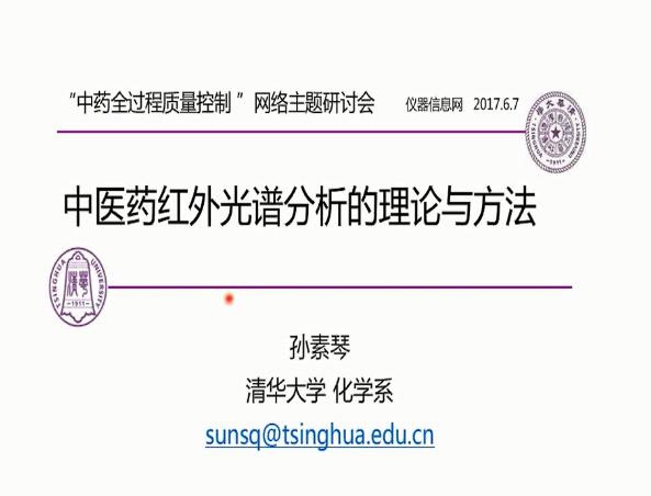 中医药红外光谱分析的理论与方法