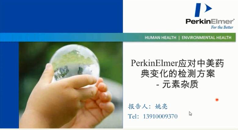 PerkinElmer应对中美药典变化的检测方案