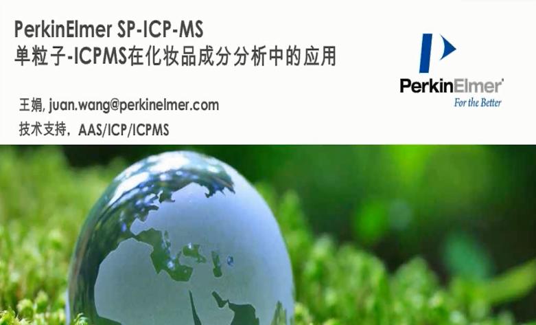 应用单粒子-电感耦合等离子体质谱法(SP-ICP-MS)分析化妆品中纳米元素颗粒的研究