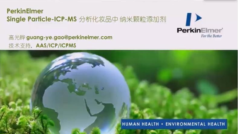 化妆品-单颗粒-ICPMS分析法在日化产品纳米颗粒添加剂检测中的应用-高光晔