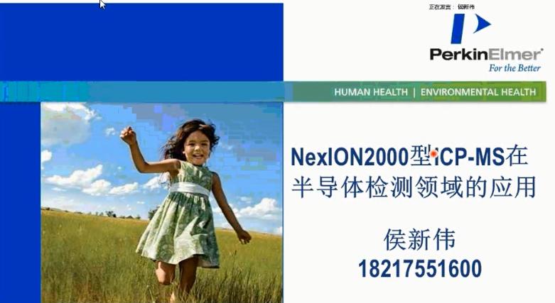 NexION 2000 ICP-MS在半导体检测领域的应用