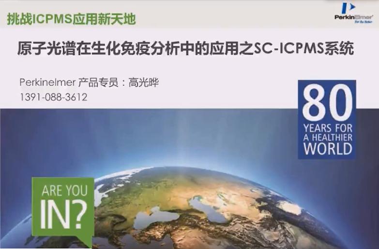 原子光谱在生化免疫分析中的应用之SC-ICP-MS系统
