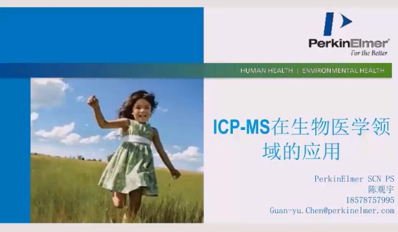 ICP-MS在生物医学领域的应用