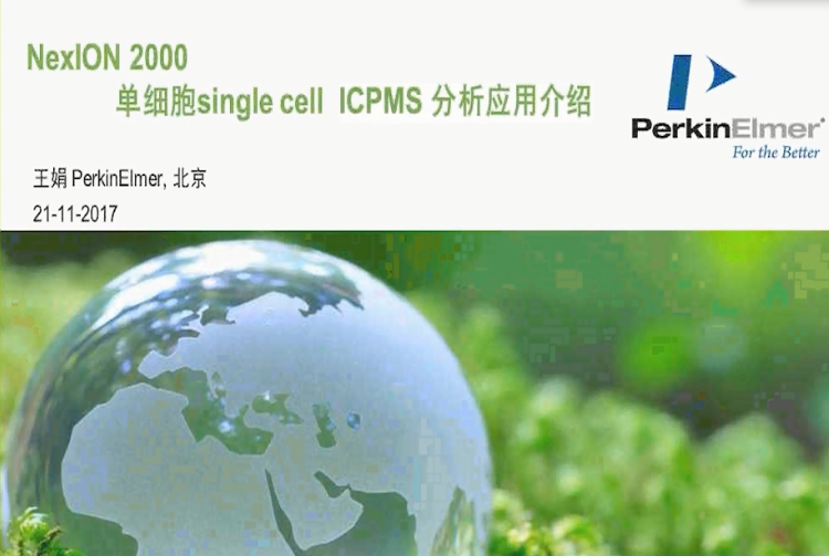 NexION 2000 单细胞(Single Cell)ICP-MS分析应用介绍