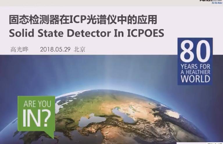 固态检测器在ICP光谱中的应用