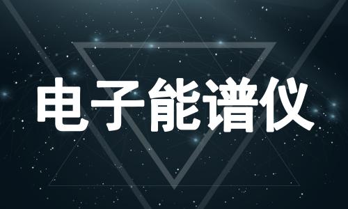 预算550万!北京永利娱乐网站采购电子能谱仪