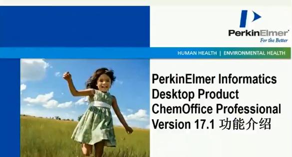 ChemOffice Professional 17.1 功能介绍
