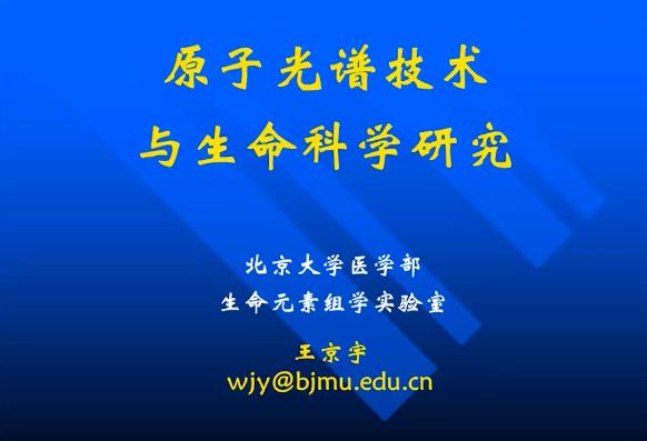原子光谱技术与生命科学研究