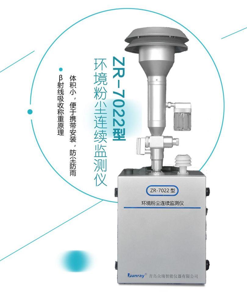 【众瑞新品】青岛众瑞推出ZR-7022型环境粉尘连续监测仪
