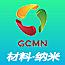 第二届绿色复合材料与纳米技术国际会议(GCMN2018)