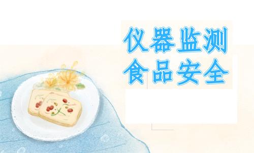 适当饥饿有益健康 仪器监测食品澳门永利网上娱乐
