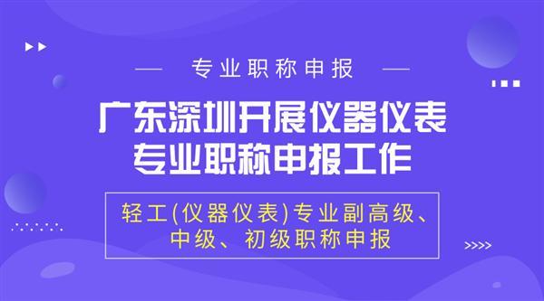 广东深圳开展仪器仪表专业职称申报工作